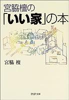 宮脇檀の「いい家」の本 (PHP文庫)