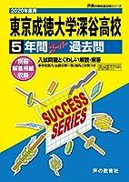 S28東京成徳大学深谷高等学校 2020年度用 5年間スーパー過去問 (声教の高校過去問シリーズ)