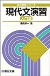 現代文演習 入門篇―採点基準・採点例つき (駿台受験叢書)