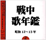 戦中歌年鑑(2)昭和12~13年