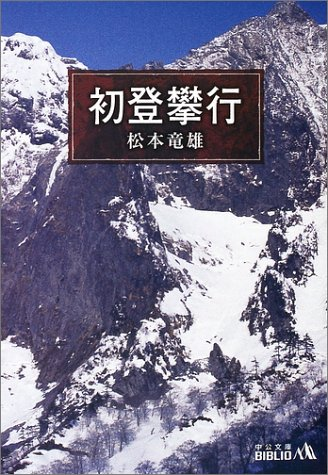 初登攀行 (中公文庫BIBLIO)の詳細を見る