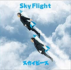 Sky Flight♪スカイピースのCDジャケット