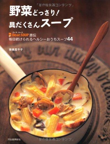 野菜どっさり!具だくさんスープ―Dear.SOUP直伝毎日続けられるヘルシーおうちスープ44の詳細を見る