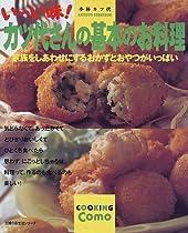 い~い味!カツ代さんの基本のお料理―家族をしあわせにするおかずとおやつがいっぱい (主婦の友生活シリーズ―Cooking Como)