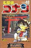 名探偵コナン (48) (少年サンデーコミックス)