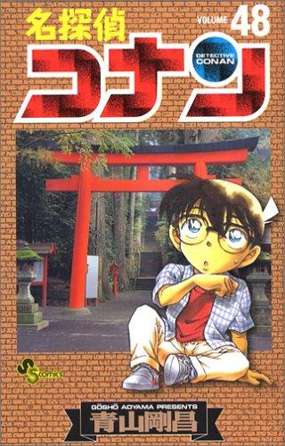 名探偵コナン (Volume48) (少年サンデーコミックス)
