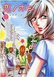 恋ノホシ。 1 (女性自身コミック)