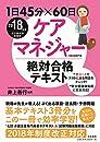 1日45分×60日ケアマネジャー絶対合格テキスト2018年版