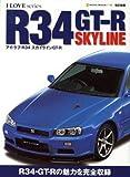 アイラブR34スカイラインGT-R 改訂新版 (NEKO MOOK 1130 I LOVE series)