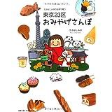 東京23区おみやげさんぽ (地球の歩き方BOOKS)
