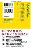 日本進化論 (SB新書) 画像