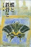蝶と鉄骨と