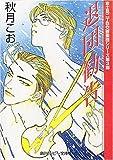退団勧告 (角川ルビー文庫―富士見二丁目交響楽団シリーズ)