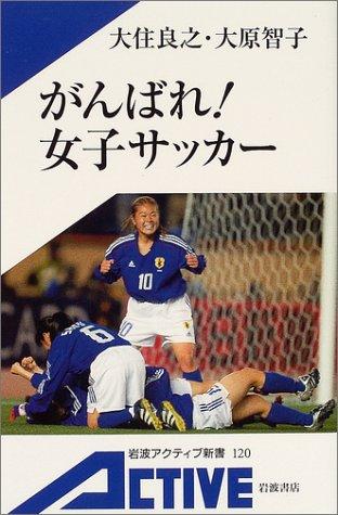 がんばれ!女子サッカー (岩波アクティブ新書)の詳細を見る