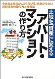 土地を「資産」に変える アパート・マンションの作り方 (QP Books)