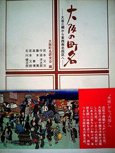 大阪の町名―大阪三郷から東西南北四区へ (1977年)