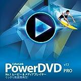 PowerDVD 13 Pro ダウンロード [ダウンロード]