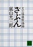 文士温泉放蕩録 ざぶん (講談社文庫)