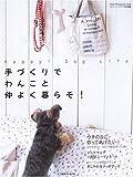 手づくりでわんこと仲よく暮らそ!―Happy!Dog life (Heart warming life series)