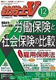 社労士V 2018年 12 月号 [雑誌]