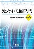 光ファイバ通信入門 改訂5版