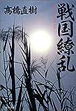戦国繚乱 (文春文庫)