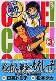 Come! 3 (ヤングマガジンコミックス)