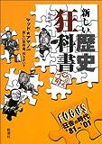 新しい歴史狂科書—FOCUS「狂告の時代」'81~'01