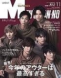 Men's NONNO(メンズノンノ) 2019年 11 月号 [雑誌] 画像