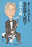 オーケストラ楽器別人間学 (新潮文庫)