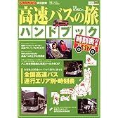 高速バスの旅ハンドブック (別冊ベストカー)