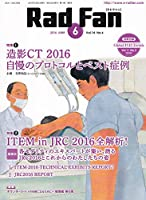 Rad Fan 14ー6 特集:造影CT 2016自慢のプロトコルとベスト症例 ITE