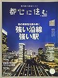 都心に住む by SUUMO (バイ スーモ) 2017年 10月号