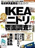 格安家具量販店完全ガイド -IKEA&ニトリ覆面調査!!- (100%ムックシリーズ)