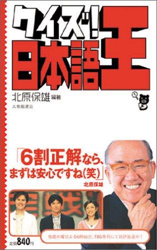 クイズ!日本語王の詳細を見る