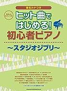 やさしいピアノ・ソロ ヒット曲ではじめる! 初心者ピアノ~スタジオジブリ~