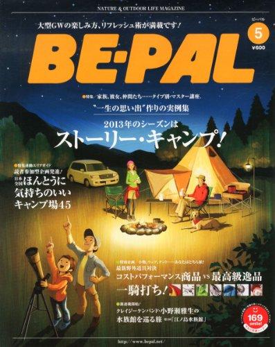 BEーPAL (ビーパル) 2013年 05月号 [雑誌]の詳細を見る