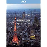 virtual trip 空撮 東京夜景 TOKYO TWILIGHT FROM THE AIR [Blu-ray]