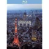 virtual trip 空撮 東京夜景 TOKYO TWILIGHT FROM THE AIR [Blu-ray]