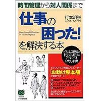 仕事の「困った!」を解決する本―時間管理から対人関係まで (PHPビジネス選書)