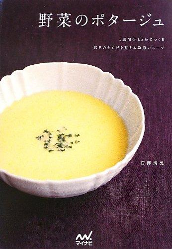 野菜のポタージュ ~1週間分まとめてつくる 毎日のからだを整える季節のスープ~の詳細を見る