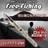 STARDUST フリー フィッシング 釣り ロッド 竿 コンパクト 長さ 収納 折りたたみ 気軽 海 川 魚 アウトドア (2.4m) SD-FRFS-24