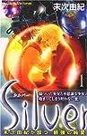 Silver 1 (講談社コミックスフレンド B)
