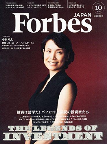 フォーブスジャパン 2014年 10月号 [雑誌]の詳細を見る