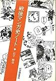 戦後マンガ史ノート (1980年)