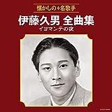 伊藤久男全曲集 イヨマンテの夜