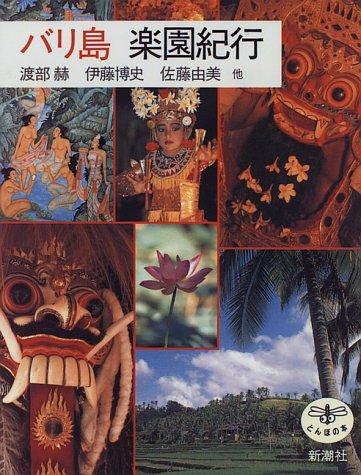 バリ島 楽園紀行 (とんぼの本)の詳細を見る
