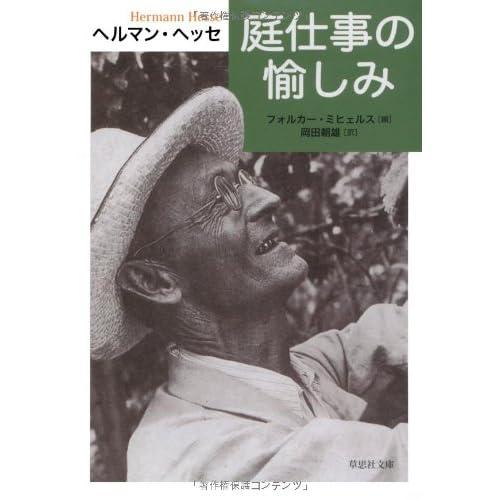 文庫 庭仕事の愉しみ (草思社文庫)