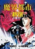 【Amazon.co.jp限定】魔界都市<新宿>Blu-ray BOX(初回生産限定)(複製原画付き)