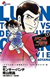 ルパン三世vs名探偵コナン THE MOVIE(1) (少年サンデーコミックス)
